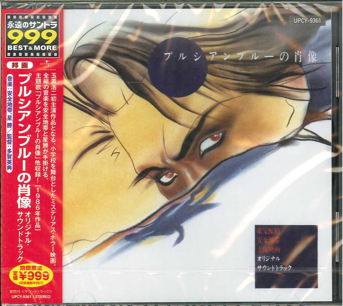 芽瑠璃堂 > オリジナル・サウンドトラック 『プルシアンブルーの肖像 ...